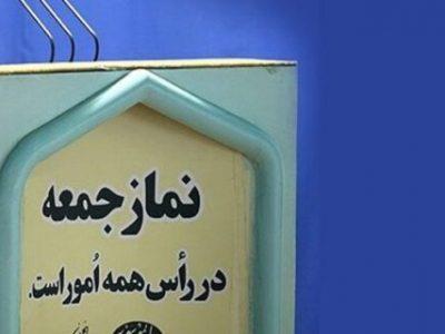 نماز جمعه سیزدهم فروردین در کرمانشاه اقامه نمیشود